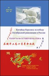 Chinese Fought for the October Revolution in Russia