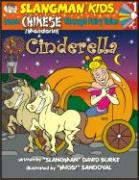 Cinderella (Level 1): Learn Mandarin Chinese Through Fairy Tales