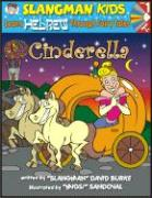 Cinderella (Level 1): Learn Hebrew Through Fairy Tales
