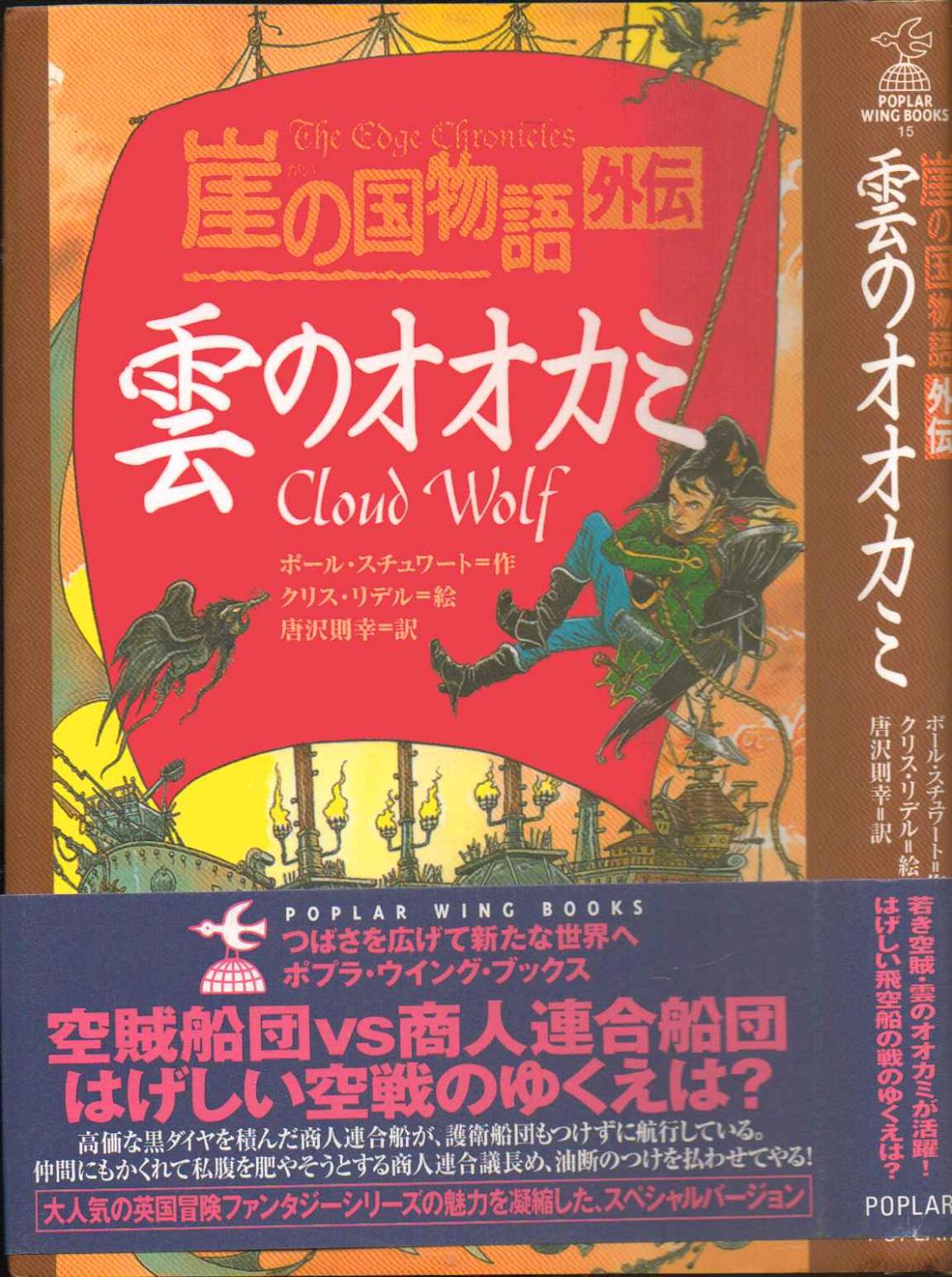 CLOUD WOLF --THE EDGE CHRONICLES--- JAPANESE LANUAGE - Paul Stewart; Translated Into Japanese by Noriyuki Karasawa