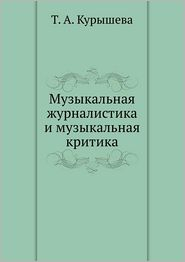 Muzykal'naya zhurnalistika i muzykal'naya kritika