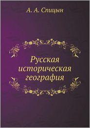 Russkaya istoricheskaya geografiya