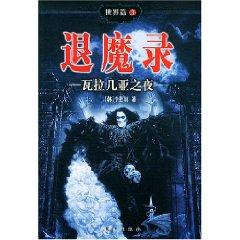 Tuimo Lu World article 3: Night of Wallachia (paperback)(Chinese Edition) - LI YU HE