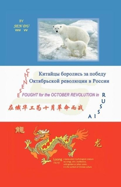 Chinese Fought for the October Revolution in Russia als Taschenbuch von Sen Du - Infinity Publishing.com