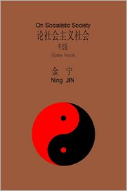 On Socialistic Society (Chinese Version) - Ning Jin