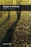 Andrej Desnickij: Ljudi i Frazy