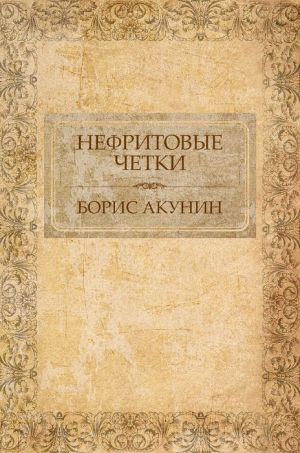 Nefritovye chetki: Russian Language - Boris Akunin