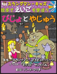 BEAUTY and the BEAST (Japanese to English - Level 3): Learn ENGLISH Through Fairy Tales - David Burke