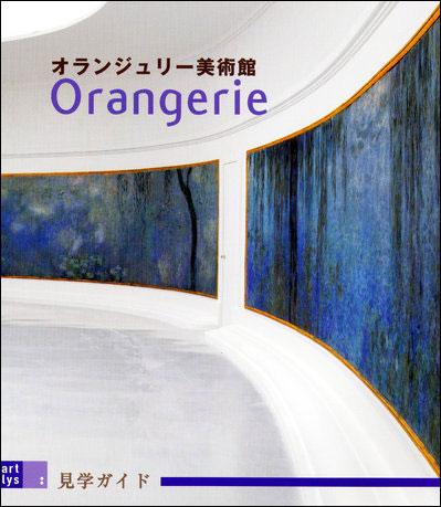 Guide musee l orangerie japon - Art Lys Eds