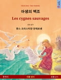 ??? ?? - Les cygnes sauvages. ?? ????? ???? ?? ?? ?? ??? (??? - ????) - Marc Robitzky, Ulrich Renz