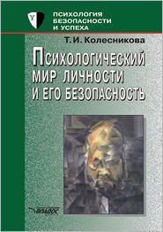 Psihologicheskij mir lichnosti i ego bezopasnost' - T. I. Kolesnikova