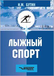 Lyzhnyj sport - I. M. Butin