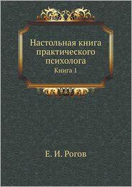 Nastol'naya kniga prakticheskogo psihologa. Kniga 1 - E. I. Rogov
