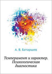 Temperament i harakter. Psihologicheskaya diagnostika - A. V. Batarshev