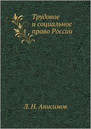 Trudovoe i sotsial'noe pravo Rossii - L.N. Anisimov