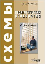 Pedagogicheskaya psihologiya shemy i testy - B. Ajsmontas B.