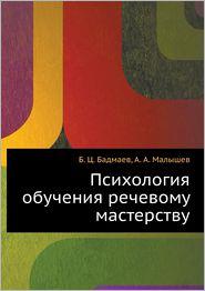 Psihologiya obucheniya rechevomu masterstvu - B. Ts. Badmaev, A. A. Malyshev