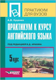 Praktikum po 5 kursu anglijskogo yazyka. Pod redaktsiej V.D. Arakina - A.V. Kutsenko