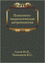 Psihologo-pedagogicheskaya antropologiya - YU.I. Salov, YU.S. Tyunnikov