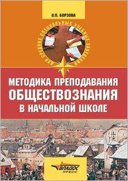 Metodika prepodavaniya obschestvoznaniya v nachal'noj shkole - L. P. Borzova