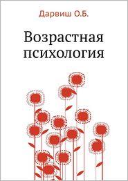 Vozrastnaya psihologiya - O.B. Darvish