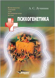 Psihogenetika - A.S. Luchinin