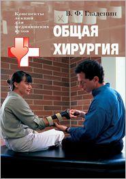 Obschaya hirurgiya - V.F. Gladenin