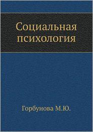 Sotsial'naya psihologiya - M.YU. Gorbunova