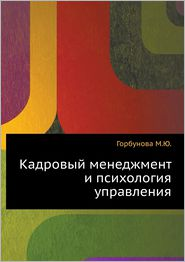 Kadrovyj menedzhment i psihologiya upravleniya - M.YU. Gorbunova