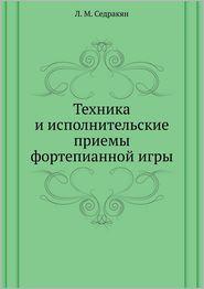 Tehnika i ispolnitel'skie priemy fortepiannoj igry - L. M. Sedrakyan