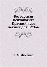 Vozrastnaya psihologiya: Kratkij kurs lektsij dlya VUZov - E.M. Lysenko