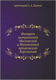 Filaret mitropolit Moskovskij i Innokentij arhiepiskop Hersonskij - protoirej A. A. Dernov