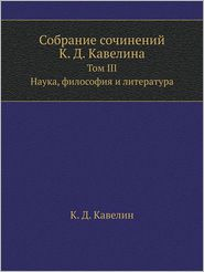 Sobranie Sochinenij K. D. Kavelina Tom III. Nauka, Filosofiya I Literatura