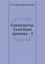 Gimnazisty. Semejnaya hronika - 2 - N.G. Garin-Mihajlovskij