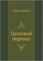 Grozovoj pereval - Emili Bronte, N. Vol'pin