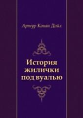 Istoriya zhilichki pod vual'yu (in Russian Language)