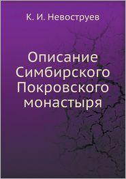 Opisanie Simbirskogo Pokrovskogo monastyrya - K. I. Nevostruev