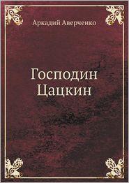 Gospodin Tsatskin - Arkadij Averchenko