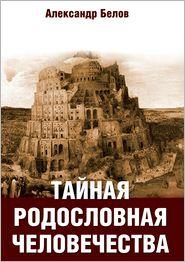 Tajnaya rodoslovnaya chelovechestva - Aleksandr Belov