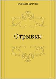 Otryvki