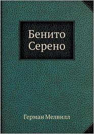 Benito Sereno - Melville Herman