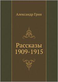 Rasskazy 1909-1915 - Aleksandr Grin