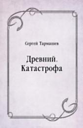 Drevnij. Katastrofa (in Russian Language)
