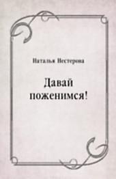 Davaj pozhenimsya! (in Russian Language)