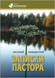 Zapiski pastora - Evgenij Kashirskij
