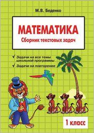 Matematika: 1 klass: Sbornik tekstovyh zadach