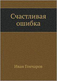 Schastlivaya oshibka