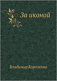 For the icon - V. Korolenko