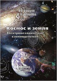 KOSMOS I ZEMLYA Elektromehanicheskie vzaimodejstviya - V.V. Bushuev, I.P. Kopylov