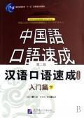 Short-Term Spoken Chinese Threshold vol.2 (2nd Edition) - Textbook (Japanese Edition)